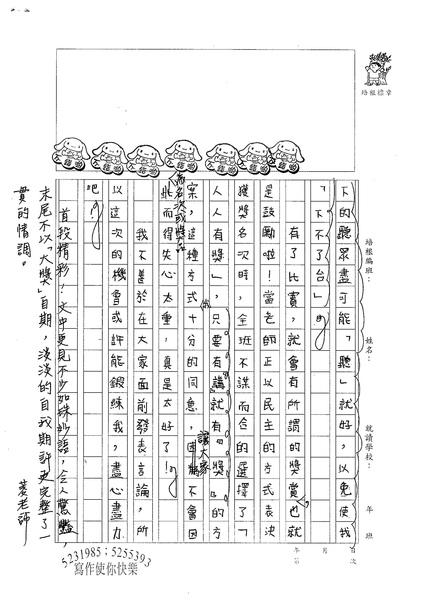 W6404 溫重翰 (2).jpg