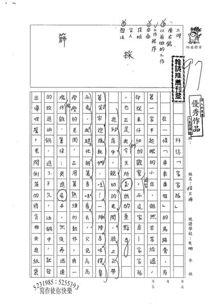 W6406 楊立渝 (1).jpg