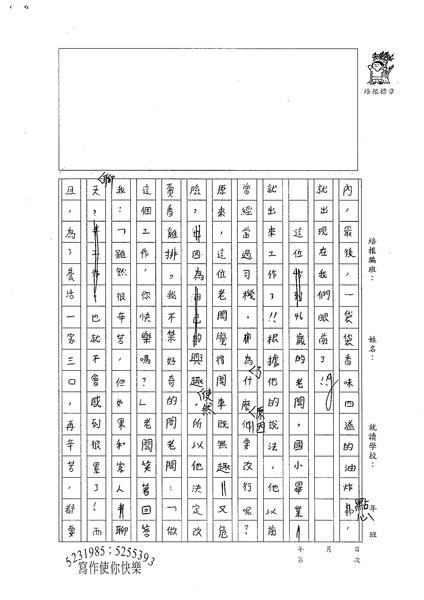 W6406 楊立渝 (2).jpg
