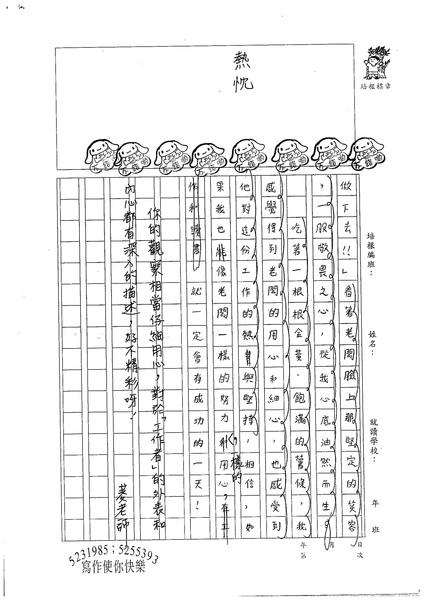 W6406 楊立渝 (3).jpg