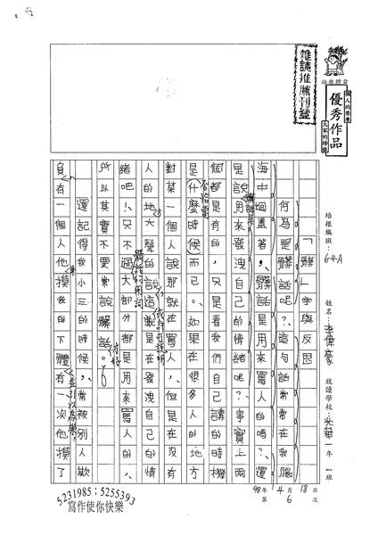 WA406 李偉豪 (1).jpg
