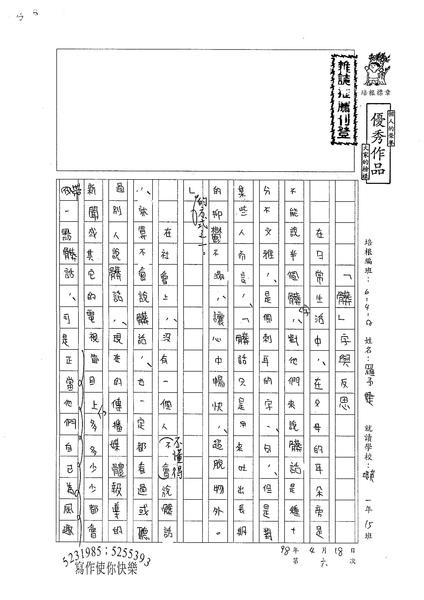 WA406 羅予婕 (1).jpg