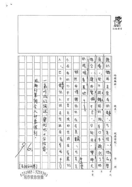 WA406 羅予婕 (3).jpg