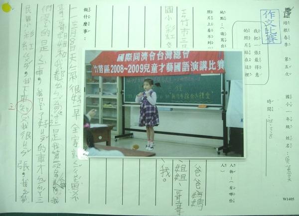 98W1405吳蕙旻 (1).JPG