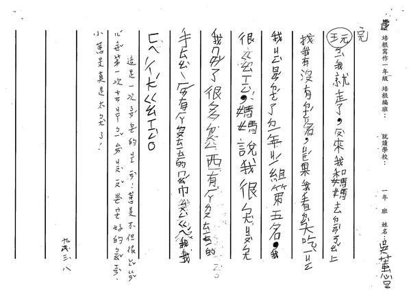 98W1405吳蕙旻 (2).jpg