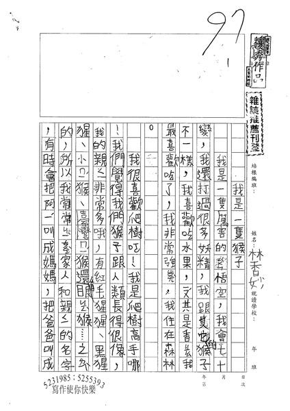 98W2406林香妙 (1).jpg