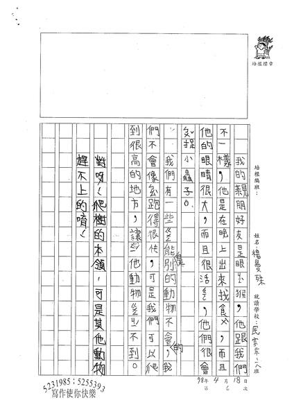98W2406楊曼殊 (2).jpg