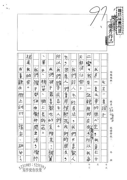 98W2406蘇愉晴 (1).jpg