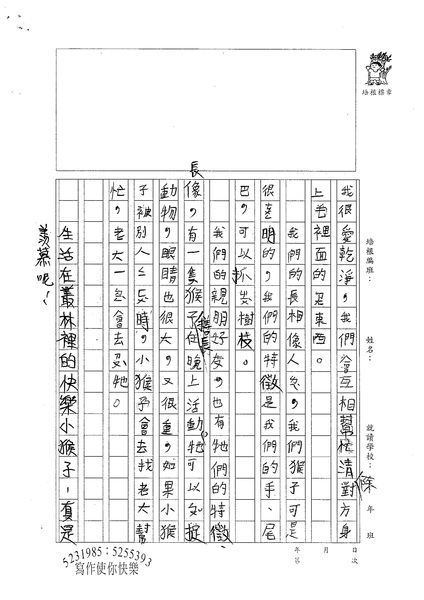98W2406蘇愉晴 (2).jpg