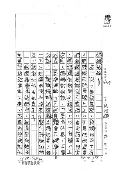 98W4406林祐婕 (2).jpg