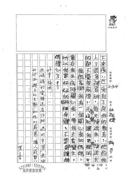 98W4406林祐婕 (3).jpg
