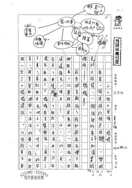98W4406黃子倫 (1).jpg