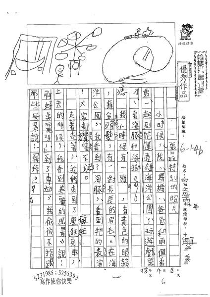 98W4406曾彥霖 (1).jpg
