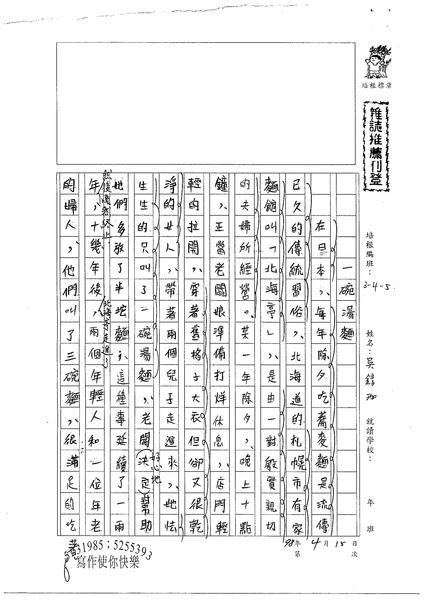 98W5406吳錞珈 (1).jpg