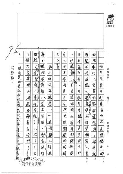 98W5406吳錞珈 (2).jpg