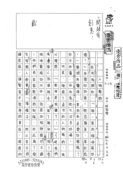 98W6406林宜安 (1).jpg
