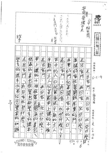 98WG406羅嵩清 (1).jpg