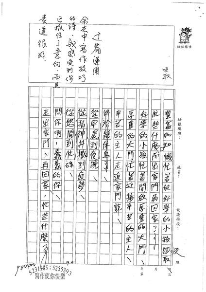 98WG406羅嵩清 (2).jpg