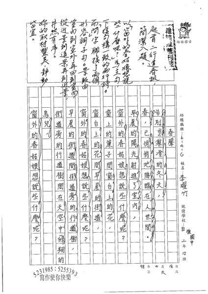 98WG406李曜竹 (1).jpg