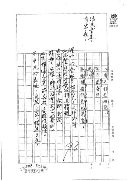 98WG406李曜竹 (3).jpg