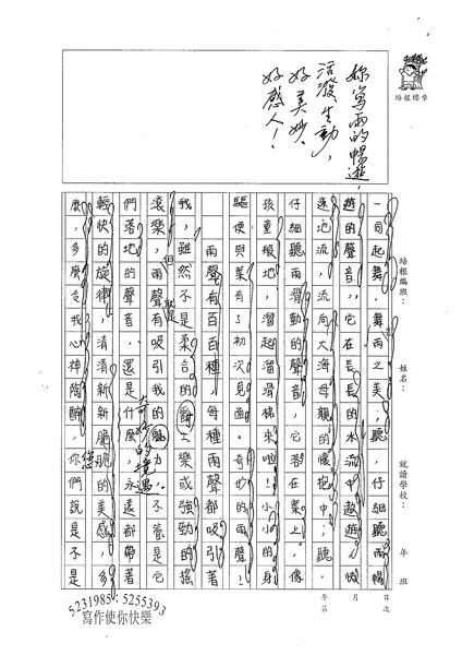 98WG406林杏儒 (2).jpg
