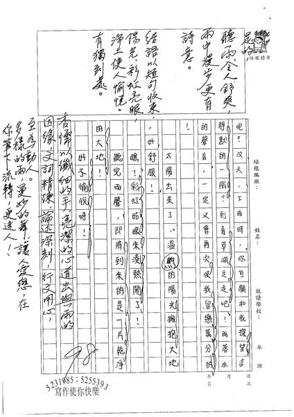 98WG406林杏儒 (3).jpg
