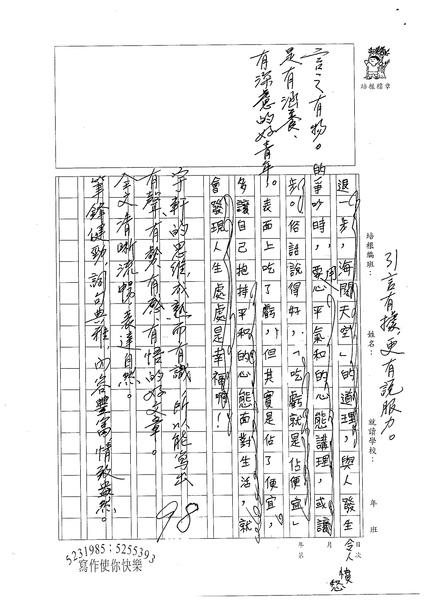 98WG406施宇軒 (3).jpg