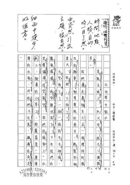 98WG406陳冠儀 (1).jpg