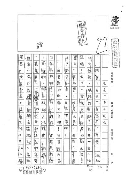 W2407張育嘉 (1).jpg
