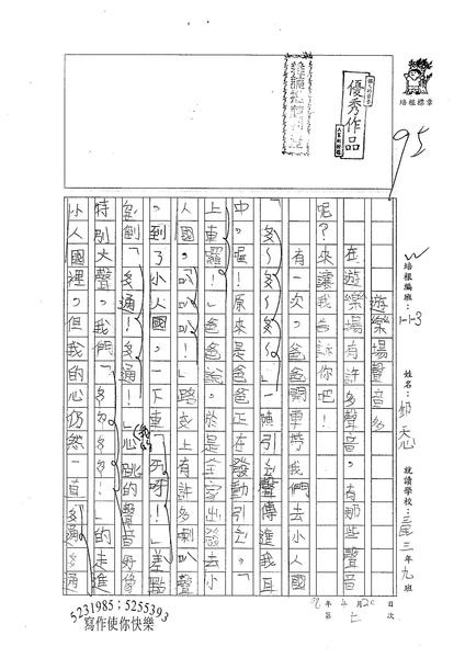W3407邱天心 (1).jpg