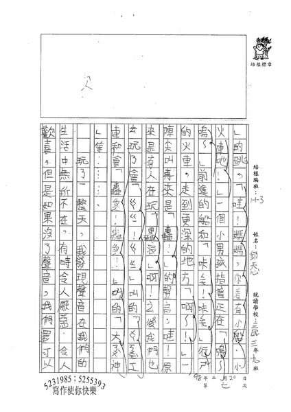 W3407邱天心 (2).jpg
