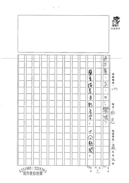 W3407邱天心 (3).jpg