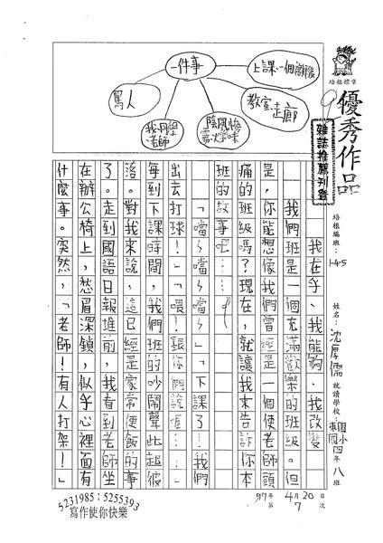 W5407沈厚儒 (1).jpg