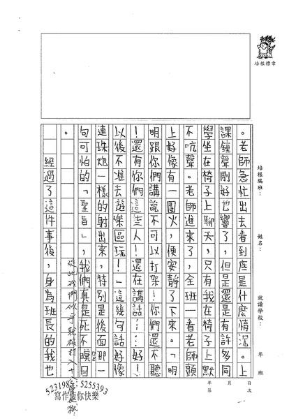 W5407沈厚儒 (2).jpg
