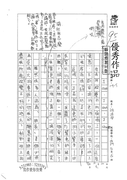 W5407邱浩宇 (1).jpg