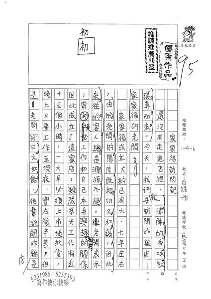 W6406白語彤 (1).jpg