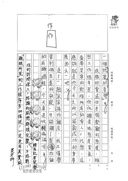 W6406白語彤 (2).jpg