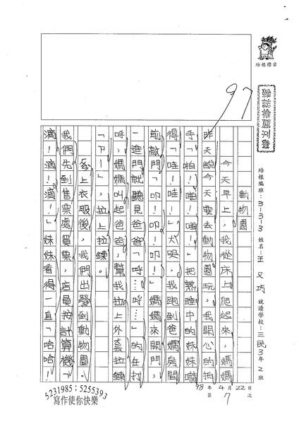 W3407王又巧 (1).jpg