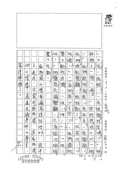 W3407王又巧 (2).jpg