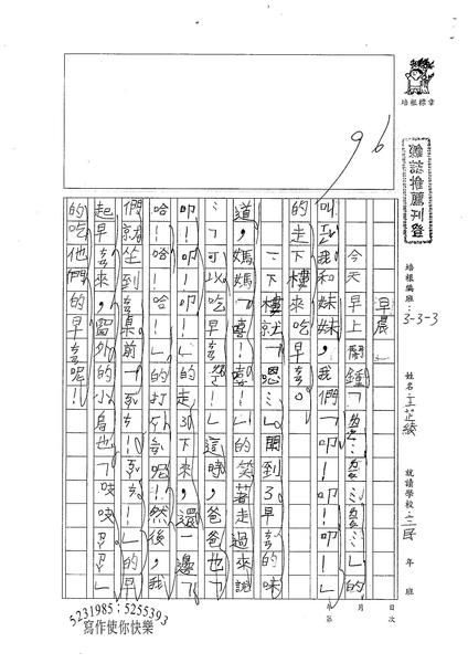 W3407王芷綾 (1).jpg