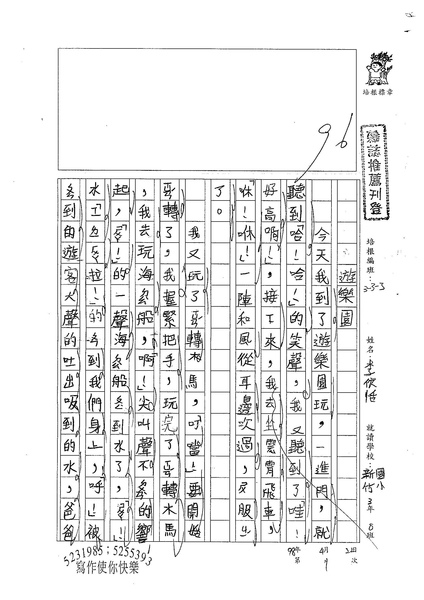 W3407李依恬 (1).jpg