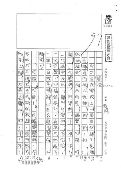 W3407龍霈 (1).jpg