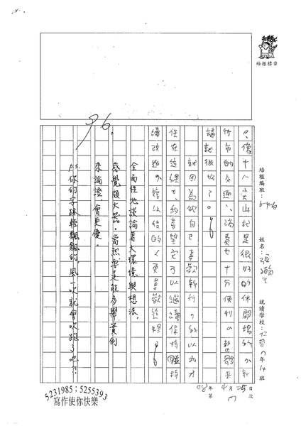 WA407張瀚元 (2).jpg