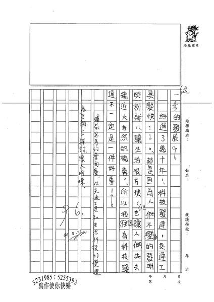 99W5109陳璿筑 (3).jpg