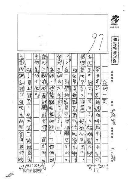 98W2408王鈺嵐 (1).jpg