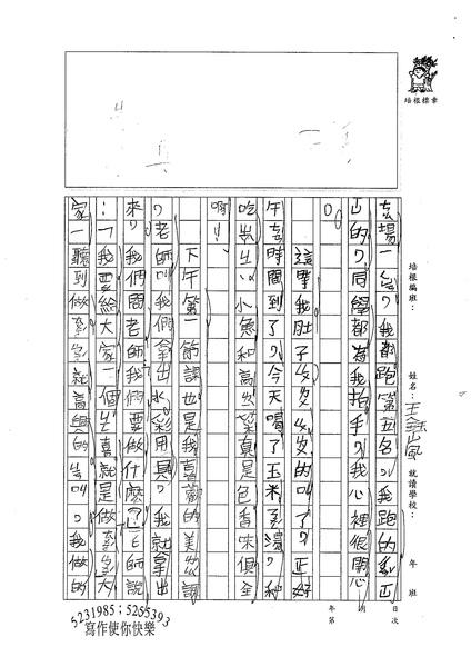 98W2408王鈺嵐 (2).jpg