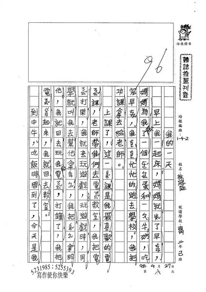 98W2408林冠廷 (1).jpg