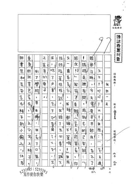 98W2408張育嘉 (1).jpg