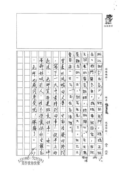 98W2408張育嘉 (3).jpg