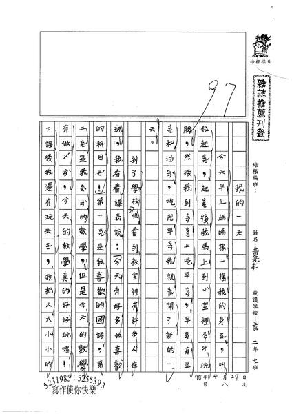 98W2408黃元芊 (1).jpg